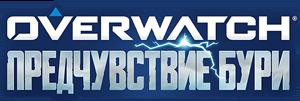 Overwatch: «Предчувствие бури»