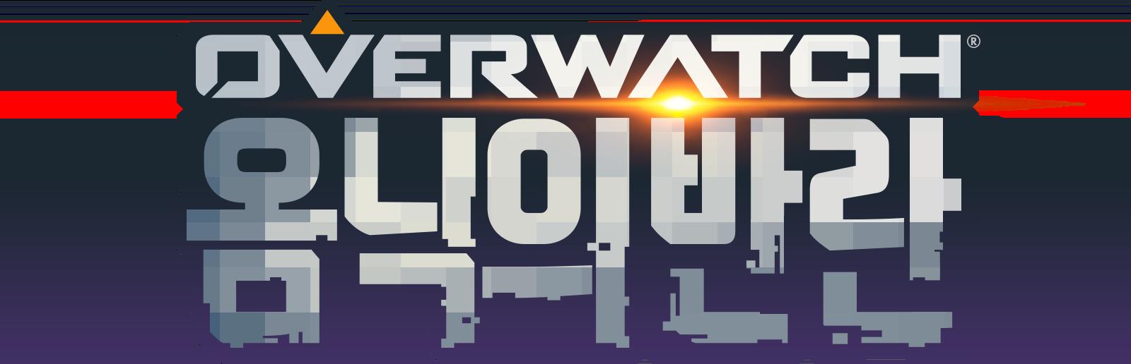 오버워치: 옴닉의 반란