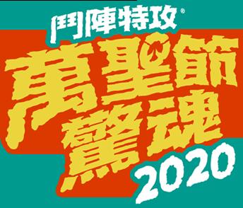 2020 年《鬥陣特攻》萬聖節驚魂