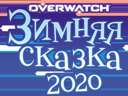 «Зимняя сказка» в Overwatch